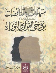 متماثلات ومتناقضات من وحي القرآن والتوراة
