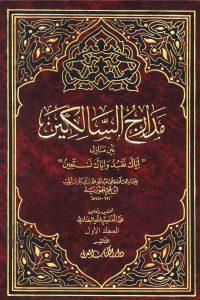 مدارج السالكين – المجلد الأول