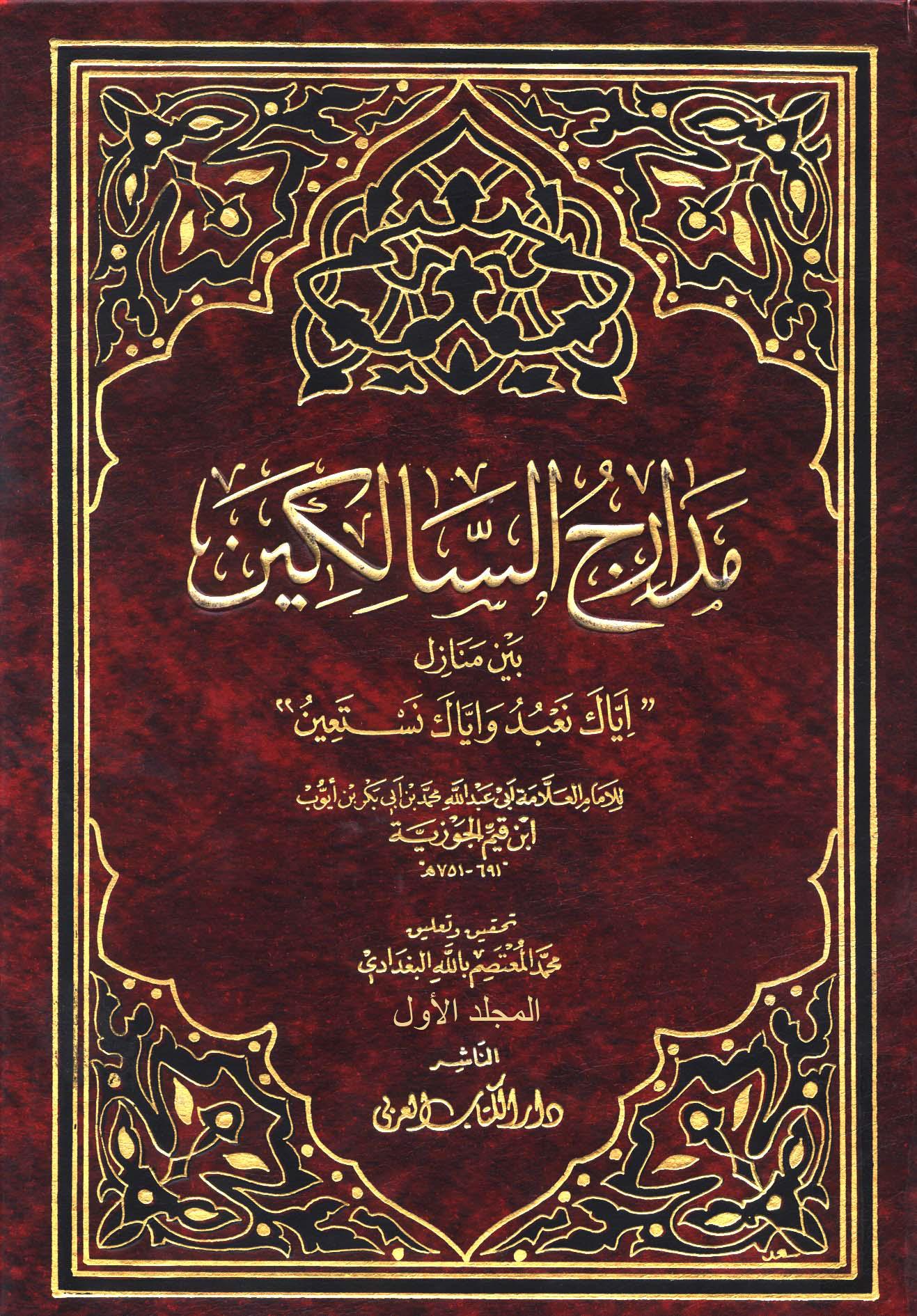 مدارج السالكين - المجلد الأول