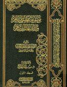 موسوعة محاسن الإسلام ورد شبهات اللئام – المجلد الأول  (شبهات العقيدة-1)