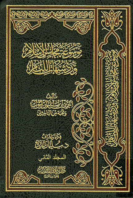 موسوعة محاسن الإسلام ورد شبهات اللئام - المجلد الثاني (شبهات العقيدة-2)