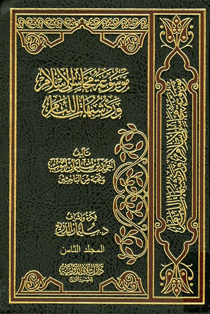 موسوعة محاسن الإسلام ورد شبهات اللئام - المجلد الثامن (شبهات عن النبي صلى الله عليه وسلم)