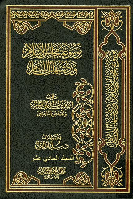 موسوعة محاسن الإسلام ورد شبهات اللئام - المجلد الحادي عشر (شبهات عن المرأة)