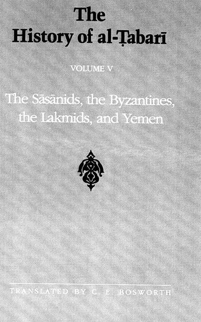 The History of Al-Tabari Volume 5: The Sasanids, the Byzantines, the Lakmids, and Yemen