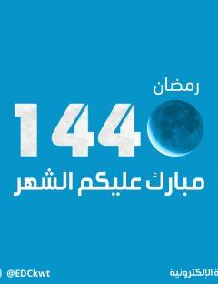 فتاوى شهر رمضان المتعلقة بالطهارة والصلاة