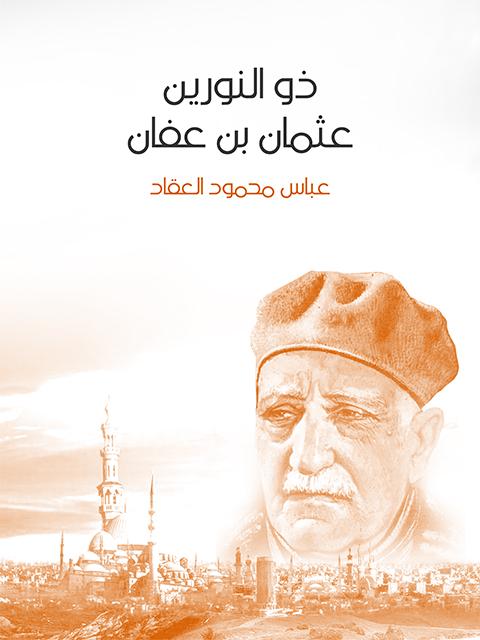 ذو النورين عثمان بن عفان