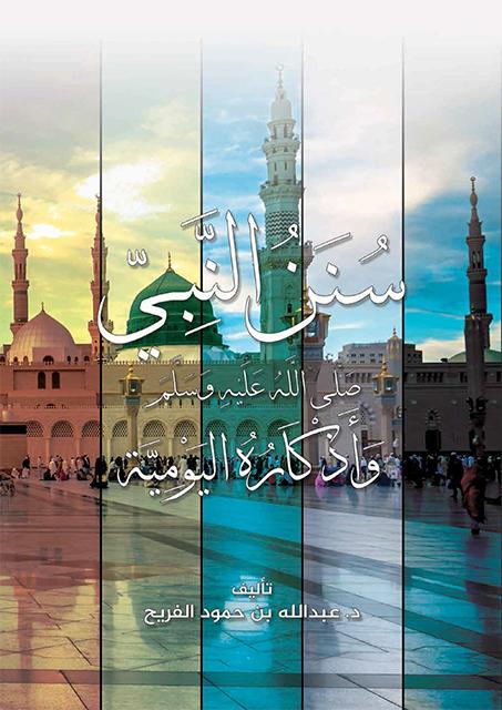 سنن النبي صلى الله عليه وسلم وأذكاره اليومية