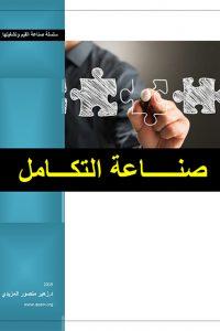 صناعة التكامل