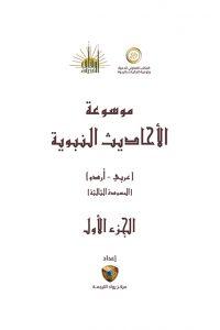 موسوعۃ الاحادیث النبویہ مترجم – جلد اوّل