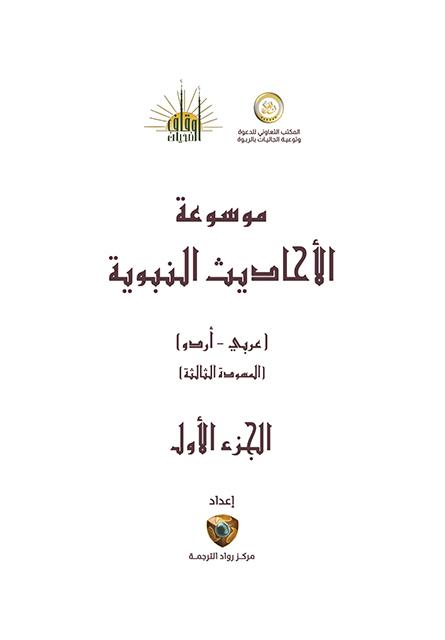 موسوعۃ الاحادیث النبویہ مترجم - جلد اوّل