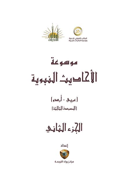 موسوعۃ الاحادیث النبویہ مترجم - جلد دوم