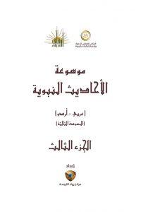 موسوعۃ الاحادیث النبویہ مترجم – جلد سوم