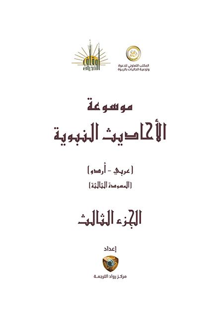 موسوعۃ الاحادیث النبویہ مترجم - جلد سوم