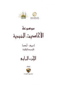 موسوعۃ الاحادیث النبویہ مترجم – جلد چہارم