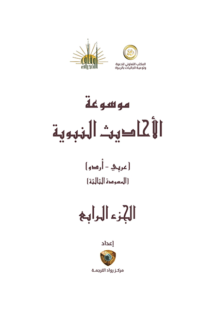 موسوعۃ الاحادیث النبویہ مترجم - جلد چہارم