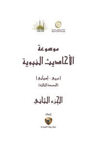 Enciclopedia de los hadices traducidos del Profeta Parte 2