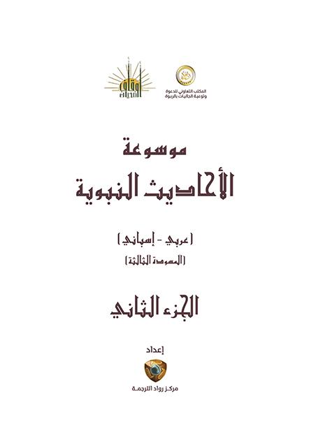 Enciclopedia de los hadices traducidos del Profeta - parte 2