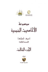 Enciclopedia de los hadices traducidos del Profeta Parte 3