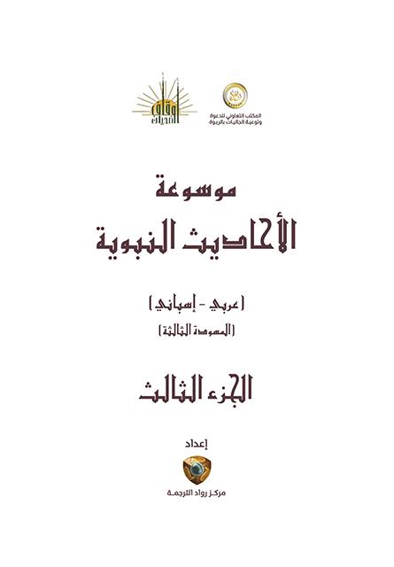 Enciclopedia de los hadices traducidos del Profeta - parte 3