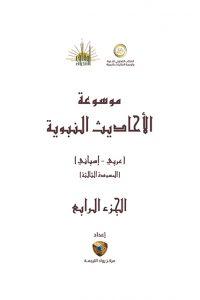 Enciclopedia de los hadices traducidos del Profeta Parte 4