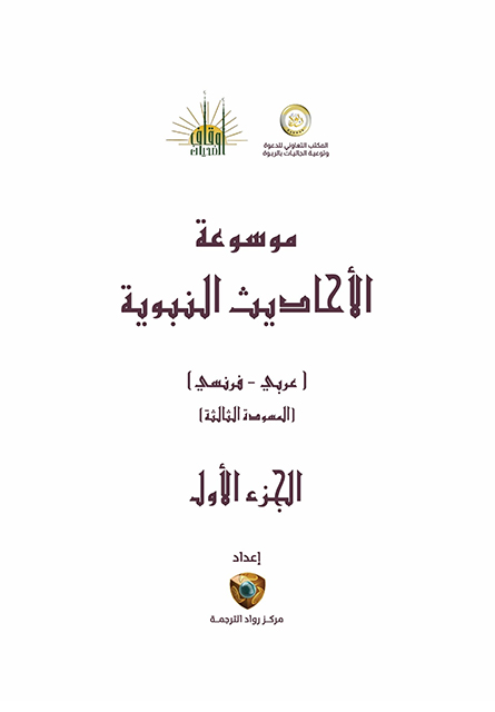 Encyclopédie des paroles prohétiques traduites Partie 1