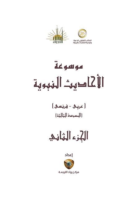 Encyclopédie des paroles prohétiques traduites - partie 2