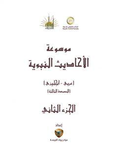 Encyclopedia of Translated Prophetic Hadiths part 2