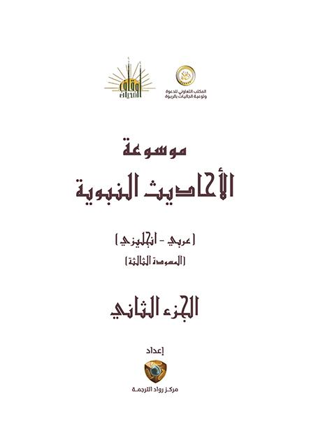 Encyclopedia of Translated Prophetic Hadiths - part 2