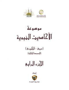 Encyclopedia of Translated Prophetic Hadiths part 4