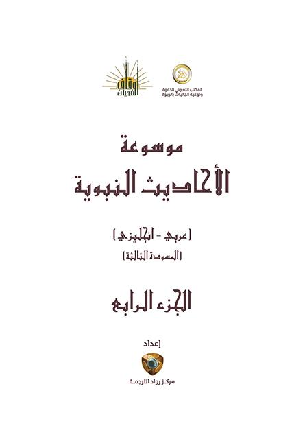 Encyclopedia of Translated Prophetic Hadiths - part 4
