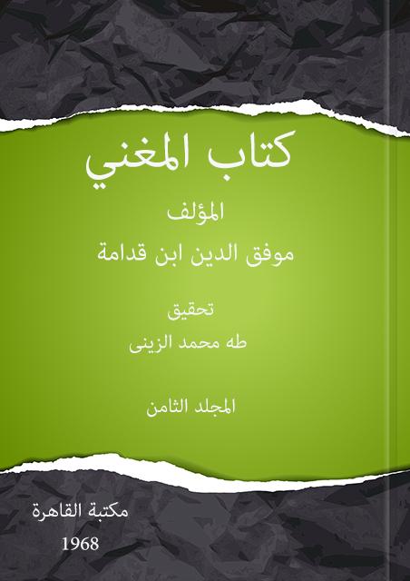 المغني لابن قدامة - المجلد الثامن