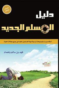 دليل المسلم الجديد – النسخة العربية