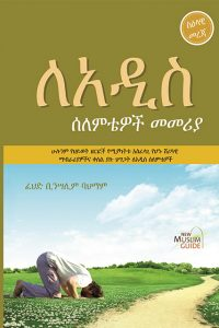 Muslim Library | The Comprehensive Muslim e-Library | Amharic