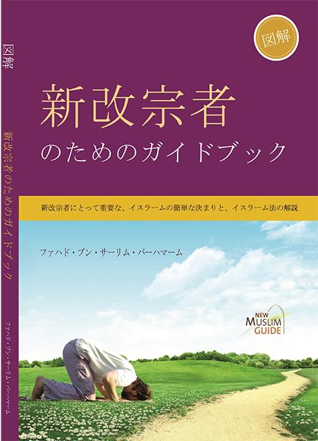 新改宗者のためのガイドブック