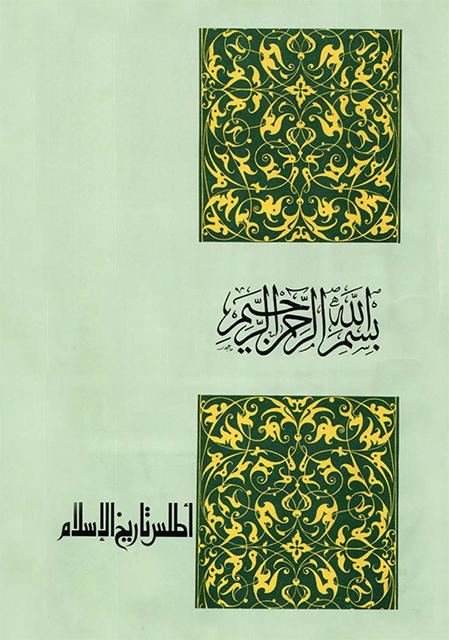 أطلس تاريخ الإسلام