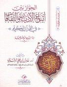 الحوار بين أتباع الأديان والثقافات في القرآن الكريم