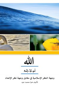الله أم لا إله (وجهة النظر الإسلامية في مقابل وجهة نظر الإلحاد)