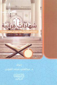 شهادات قرآنية