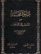 نبوة محمد من الشك إلى اليقين
