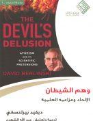 """وهم الشيطان"""" الإلحاد ومزاعمه العلمية"""""""