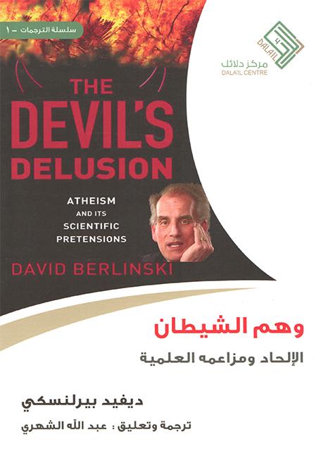 وهم الشيطان الإلحاد ومزاعمه العلمية