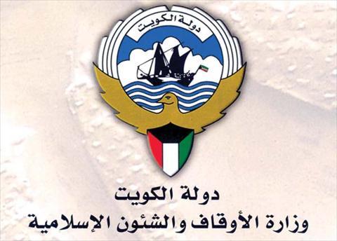 وحدة البحث العلمي بإدارة الإفتاء (الكويت)