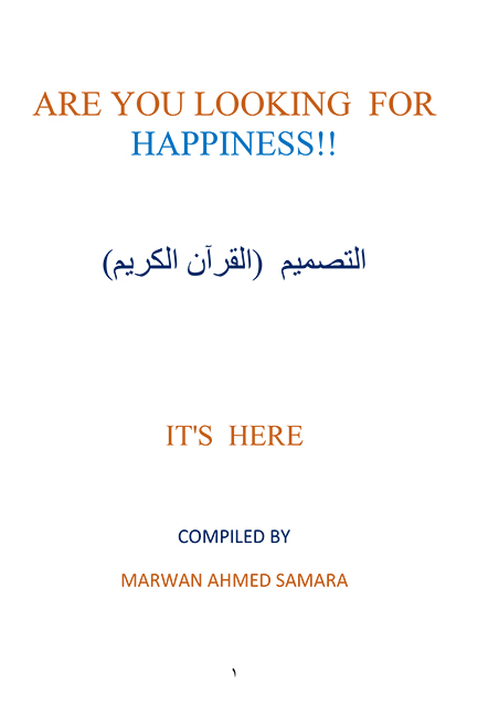 Are You Looking For Happiness?