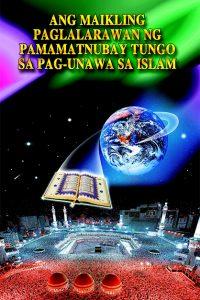 Ang maikling paglalara wan ng pamamatnubay tungo sa pag-una wa sa islam