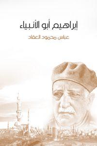إبراهيم أبو الأنبياء