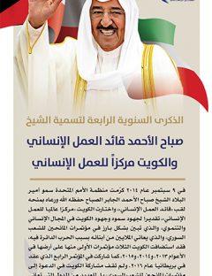 الذكرى السنوية الرابعة لتسمية الشيخ صباح الاحمد قائد العمل الانساني