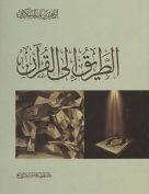 الطريق إلى القرآن