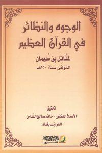 الوجوه والنظائر في القرآن العظيم