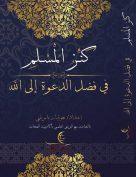 كنز المسلم في فضل الدعوة إلى الله