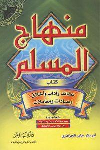منهاج المسلم